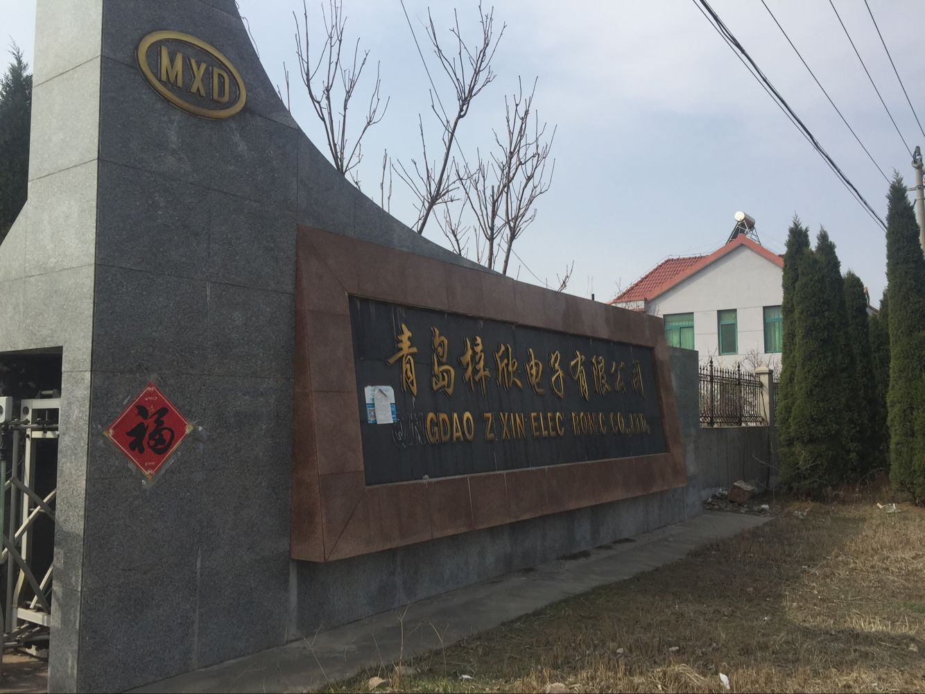 新世纪拍卖3月18日公告:胶州市九龙镇等10标的